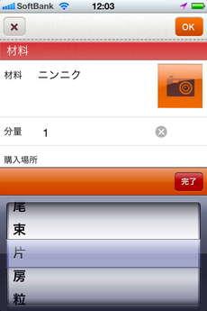 app_life_recipe_collection_6.jpg
