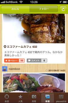 app_life_spoon_15.jpg