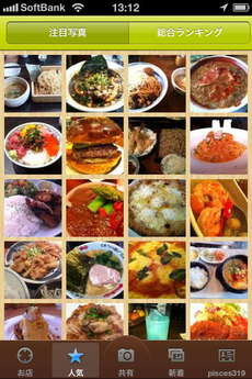 app_life_spoon_5.jpg