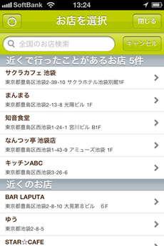 app_life_spoon_8.jpg