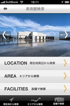 app_navi_casa_museum_1.jpg