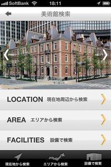 app_navi_casa_museum_2.jpg
