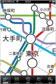 app_navi_metro_touch_2.jpg
