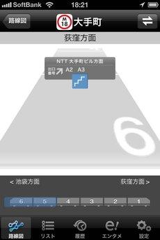 app_navi_metro_touch_4.jpg