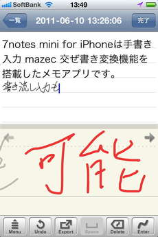 app_prod_7notes_mini_10.jpg