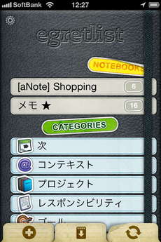 app_prod_egretlist_2.jpg
