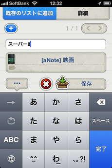 app_prod_egretlist_6.jpg