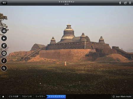 app_travel_dreams_of_burma_6.jpg