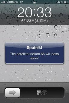 app_util_sputnik_6.jpg