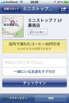 facebook_cupon_3.jpg