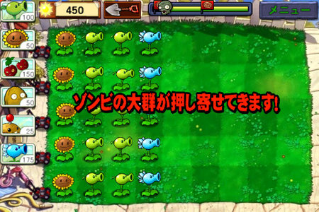 app_game_pvz_japanese_5.jpg