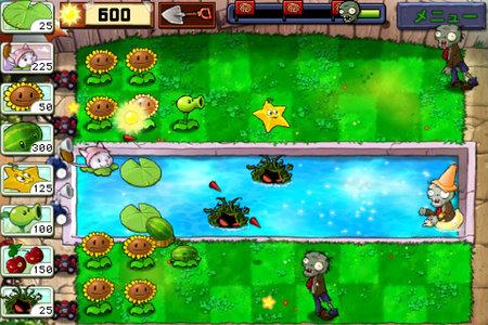 app_game_pvz_japanese_8.jpg
