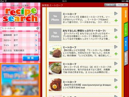 app_life_recipe_search_1.jpg