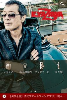 app_music_yazawa_8.jpg