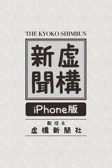 app_news_kyokou_1.jpg