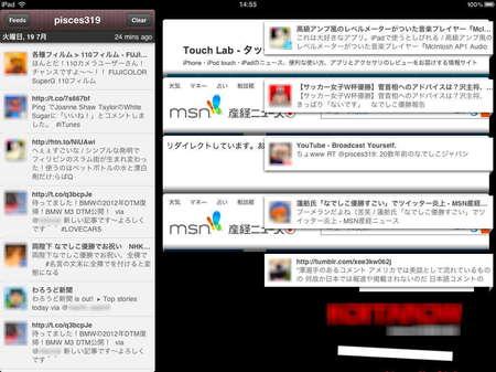 app_news_tweed_5.jpg