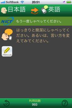 app_travel_voicetra_7.jpg