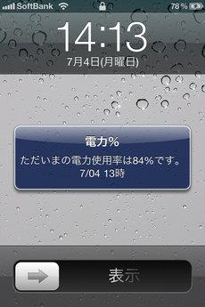 app_util_denryoku_6.jpg