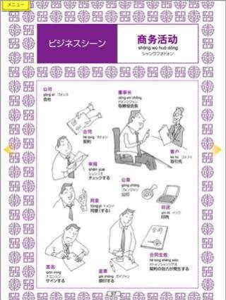 app_edu_illustration_china_2.jpg