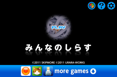 app_game_shirasu_1.jpg
