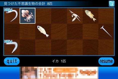 app_game_shirasu_5.jpg