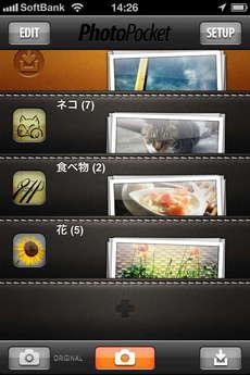 app_photo_photopocket_10.jpg