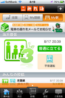 app_sns_komirepo_4.jpg