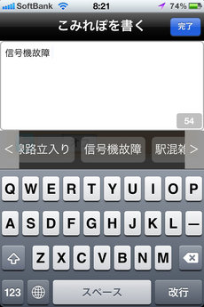 app_sns_komirepo_8.jpg