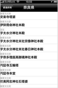 app_travel_kokuhou_8.jpg