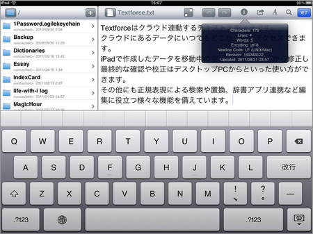 app_prod_textforce_2.jpg