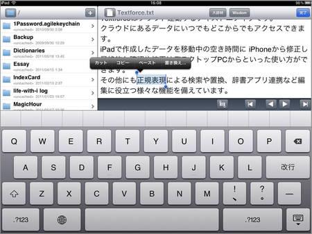 app_prod_textforce_4.jpg