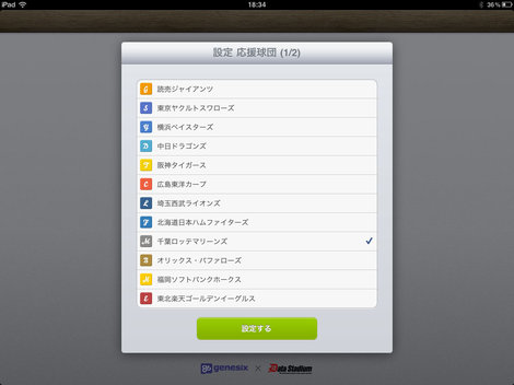 app_sports_wandahoo_1.jpg