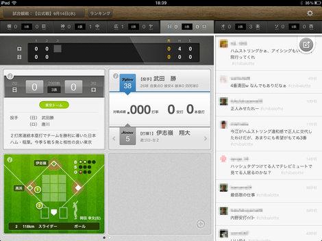 app_sports_wandahoo_5.jpg