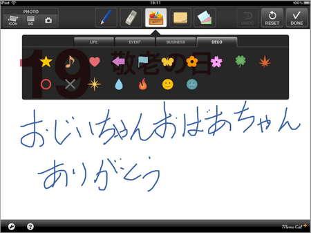 app_util_memocal_plus_3.jpg