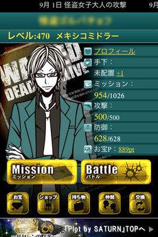 dena_kaito_ios_3.jpg