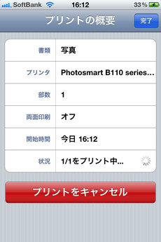 hp_photosmart_wireless_b110a_9.jpg