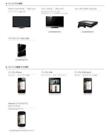 hulu_iphone_ipad_7.jpg