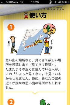 app_ent_mitekite_2.jpg