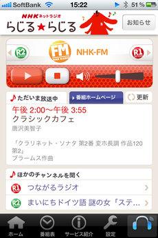 app_news_nhk_radio_4.jpg