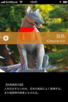 app_ref_japanese_colorful_data_4.jpg