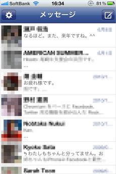 app_sns_facebook_messenger_2.jpg
