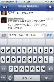 app_sns_facebook_messenger_4.jpg
