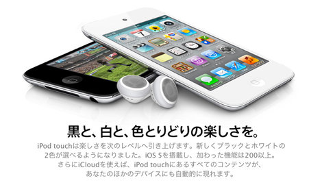 ipod_touch_white_release_0.jpg