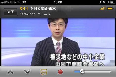softbank_tv_tuner_21.jpg