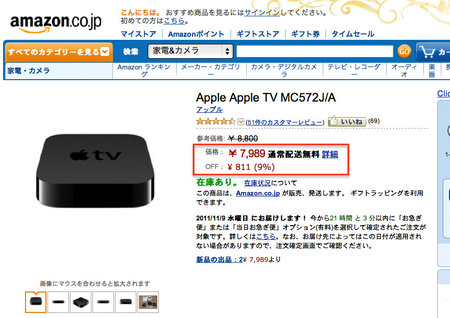 amazon_appletv_sale_1.jpg