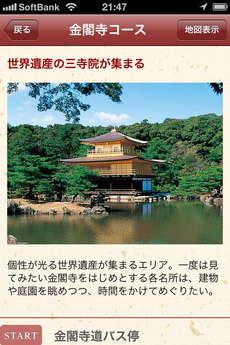 app_book_mapple_kyoto_3.jpg