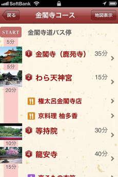 app_book_mapple_kyoto_4.jpg