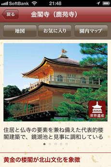 app_book_mapple_kyoto_5.jpg