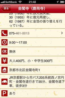 app_book_mapple_kyoto_6.jpg