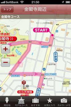 app_book_mapple_kyoto_8.jpg